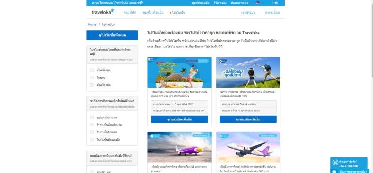 traveloka_promotion